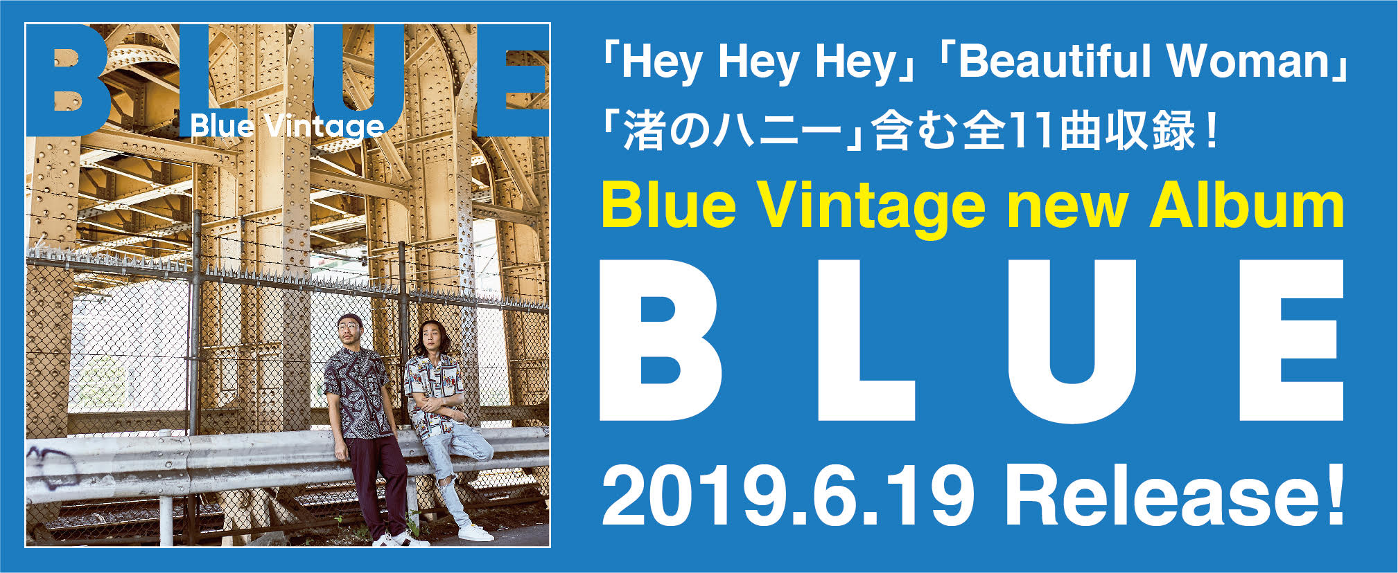 Blue Vintage new Album BLUE 2019.6.19 Release!