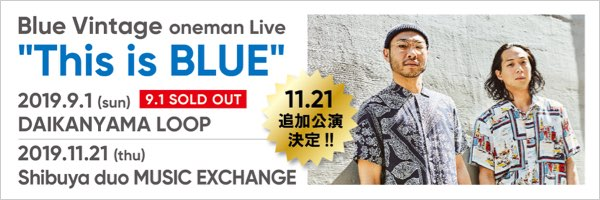 11/21(木)Blue Vintage oneman Live This is BLUE 追加公演 決定!
